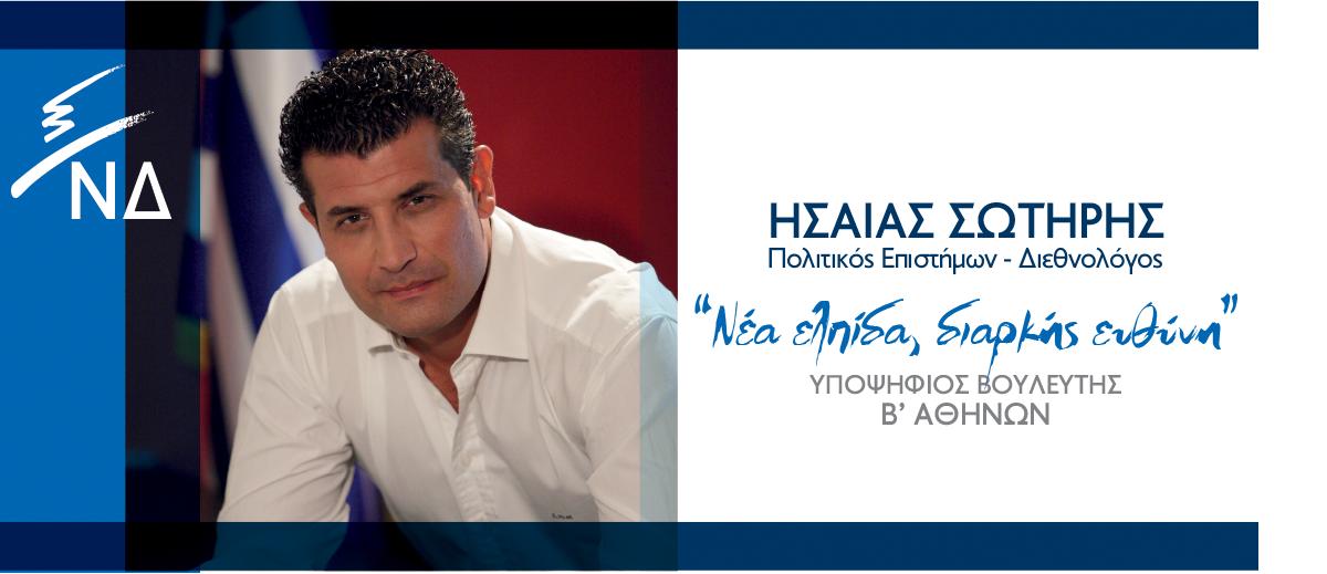 Ησαίας Σωτήρης - Πολιτευτής Β' Αθήνας ΝΔ