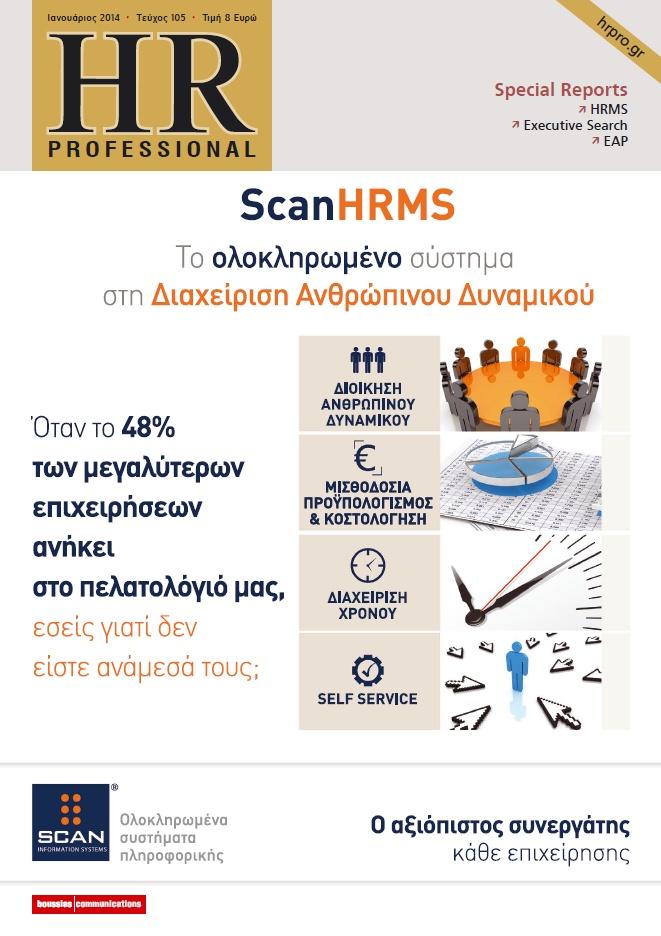 HR Professional – ΙΑΝΟΥΑΡΙΟΣ 2014