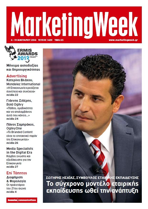 Marketing Week - 6-9 ΙΑΝΟΥΑΡΙΟΥ 2014