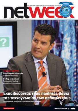 Netweek: 31 ΜΑΡΤΙΟΥ – 13 ΑΠΡΙΛΙΟΥ 2014