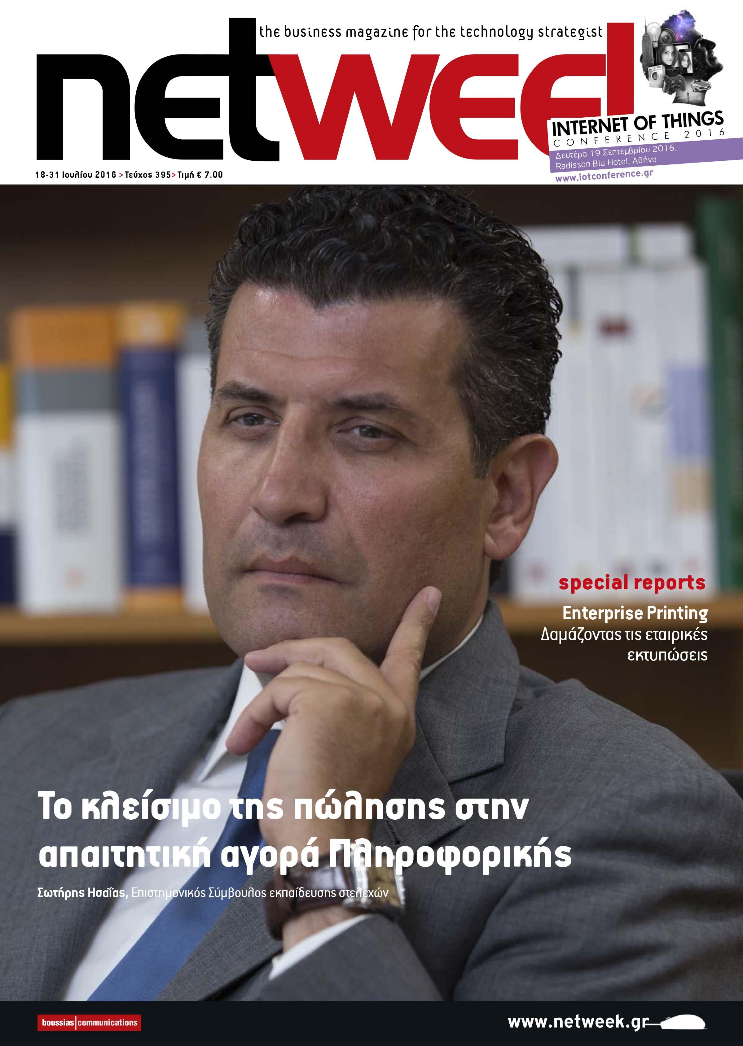 Netweek: 18-31 Ιουλίου 2016