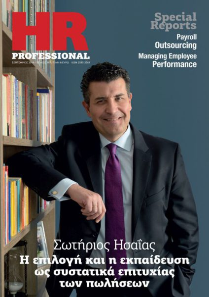 Ησαϊας Σωτήρης - HR Professional ΣΕΠΤΕΜΒΡΙΟΣ 2019